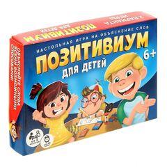 Магазин настольных игр ЛАС ИГРАС Настольная игра «Позитивиум для детей»
