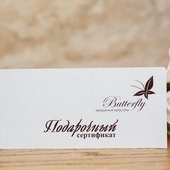 Магазин подарочных сертификатов Butterfly Подарочные сертификаты