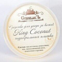 Уход за телом СпивакЪ Гидрофильная плитка «King Coconut»