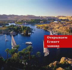 Туристическое агентство News-Travel Открываем Египет заново. Отдых на море + Круиз по Нилу