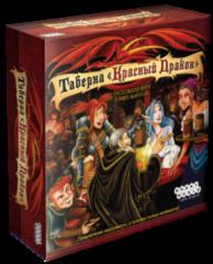 Магазин настольных игр Hobby World Настольная игра «Таверна «Красный Дракон»
