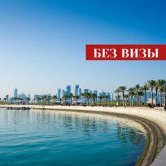 Туристическое агентство News-Travel Доха - принцесса Катара