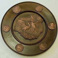 Подарок Славутасць Блюдо «Беларусь» 3076