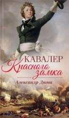 Книжный магазин Александр Дюма Книга «Кавалер Красного замка»