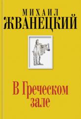Книжный магазин Жванецкий М. Книга «В Греческом зале»