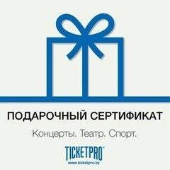 Магазин подарочных сертификатов Ticketpro Подарочный сертификат