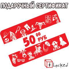 Подарок на Новый год iLocked Подарочный сертификат номиналом 50 руб. на квест