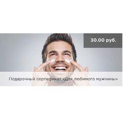 Магазин подарочных сертификатов Академи Подарочный сертификат «Для любимого мужчины»