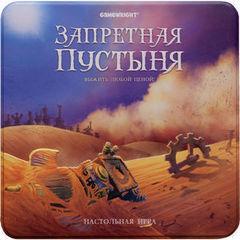 Магазин настольных игр Стиль Жизни Настольная игра «Запретная пустыня»