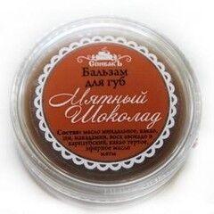 Уход за лицом СпивакЪ Бальзам для губ «Мятный шоколад»