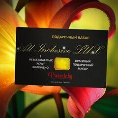 Магазин подарочных сертификатов Spa Paradise Подарочный набор «All inclusive LUX»