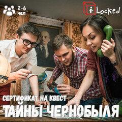 Подарок на Новый год iLocked Подарочный сертификат на квест «Тайны Чернобыля»