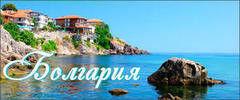 Горящий тур Отдых и Туризм Автобусная Болгария , отдых