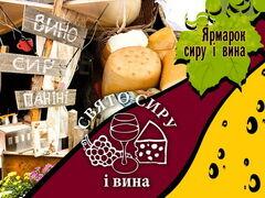 Туристическое агентство СоларТур Праздник Сыра и Вина во Львове