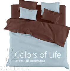 Подарок Голдтекс Однотонное белье семейное «Color of Life» Мятный шоколад