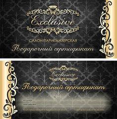 Магазин подарочных сертификатов Exclusive Подарочный сертификат #1