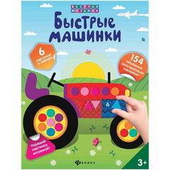 Игрушка и игра Феникс-Премьер Игровой паззл «!Весёлая мозаика. Быстрые машинки»