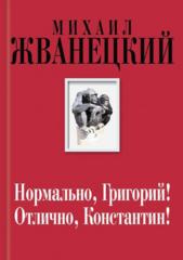 Книжный магазин Жванецкий М. Книга «Нормально, Григорий! Отлично, Константин!»