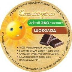 Уход за лицом Корпорация Солнца Зубной порошок «Солнечный зайчик» из 14 трав + шоколад, 40 г