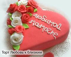 Торт Tortas Торт «Любовь к близким»