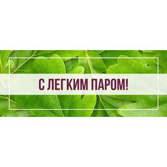Магазин подарочных сертификатов Falcon Club SPA Подарочный сертификат «С лёгким паром!»