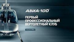 Магазин подарочных сертификатов АВИА-100 Подарочный сертификат «Полёт на вертолёте по индивидуальному маршруту»