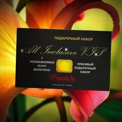 Магазин подарочных сертификатов Spa Paradise Подарочный набор «All inclusive VIP»