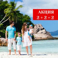 Туристическое агентство News-Travel АКЦИЯ: 2+2=2! Семейный отдых в Египте