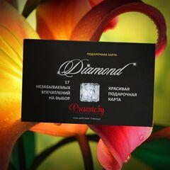 Магазин подарочных сертификатов Spa Paradise Подарочная карта «Diamond»