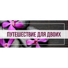 Магазин подарочных сертификатов Falcon Club SPA Подарочный сертификат «Путешествие для двоих»