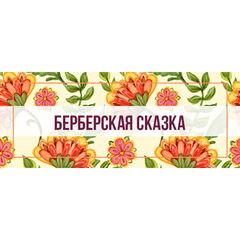 Магазин подарочных сертификатов Falcon Club SPA Подарочный сертификат «Берберская сказка»