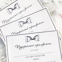 Магазин подарочных сертификатов NUDE Подарочный сертификат