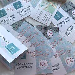 Магазин подарочных сертификатов Lanaestet Подарочный сертификат