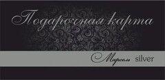 Магазин подарочных сертификатов Марсель Подарочная карта Silver с 19 незабываемыми впечатлениями на выбор от салона