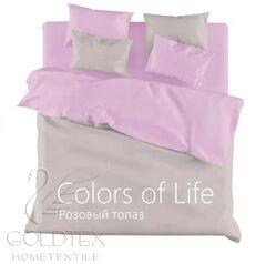 Подарок Голдтекс Однотонное белье семейное «Color of Life» Розовый топаз