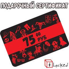 Магазин подарочных сертификатов iLocked Сертификат номиналом 75 руб. на квест