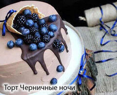 Торт Tortas Торт «Черничные ночи»