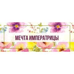Магазин подарочных сертификатов Falcon Club SPA Подарочный сертификат «Мечта императрицы»