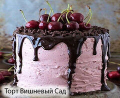 Торт Tortas Торт «Вишневый сад»