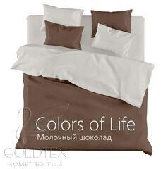 Подарок Голдтекс Однотонное белье семейное «Color of Life» Молочный шоколад
