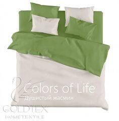 Подарок Голдтекс Полуторное однотонное белье «Color of Life» Душистый жасмин