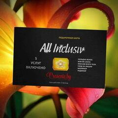 Магазин подарочных сертификатов Egoist&ka Подарочный набор «All Inclusivе» (5 услуг включено)