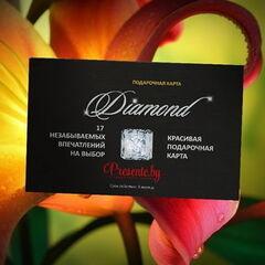 Магазин подарочных сертификатов Egoist&ka Подарочная карта «Beauty Diamond»