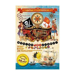 Магазин настольных игр Нескучные игры Настольная игра «Пираты Голицына»