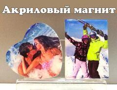 Подарок Цифровой Фото Экспресс Изображение на акриловый магнит