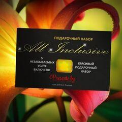 Магазин подарочных сертификатов Spa Paradise Подарочный набор «All inclusive»