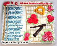 Торт Tortas Торт «На выпускной»