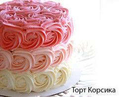 Торт Tortas Торт «Корсика»