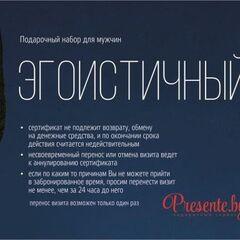 Магазин подарочных сертификатов Spa Paradise Подарочный набор для мужчин «Эгоистичный»