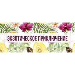 Магазин подарочных сертификатов Falcon Club SPA Подарочный сертификат «Экзотическое приключение»